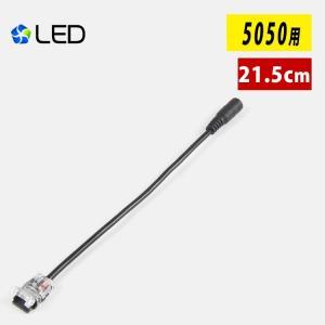 LEDテープライト 単色5050/2835非防水用 2pin 幅10mm DCプラグへの変換コネクタ...