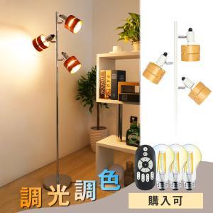 フロアスタンドライト スタンドランプ 3灯 フロアライト 50W相当LED電球付き E17 電気スタンド スポットライト 寝室 リビング 居間 kyodo-store