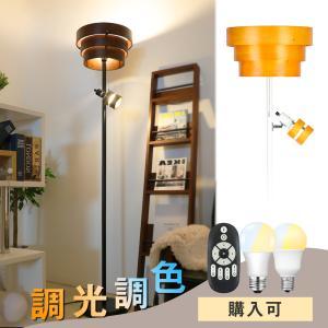 フロアライト フロアスタンドライト スタンド照明 2灯 E26 E17 LED電球付き スタンドライト 寝室 リビング用 居間用 北欧 ベッドサイド (GT-SETDJ03-49-3) kyodo-store