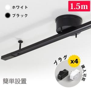 ダクトレール 配線ダクトレール 1.5m ライティングレール 簡易取付式 ライティングバー シーリン...