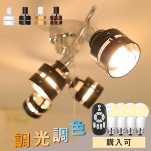 シーリングライト 4灯 ペンダントライト スポットライト LED対応 E26 北欧 天井照明 間接照明 6畳 8畳 10畳 カフェ風 4灯シーリングライト 天然木 リビング照明