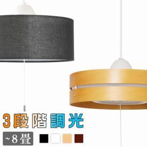 LED シーリングライト ペンダントライト1灯 三段階調光 一体式  引掛け式 ~8畳 昼光色 常夜灯 吊り下げライト 木枠 プルスイッチ付 天井照明 和室|kyodo-store