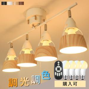 シーリングライト 4灯 6畳8畳 LED電球対応 スポットライト E26 北欧 天井照明 居間用 リビング照明 角度調節 折り畳み 木目調 シンプル 食卓用|kyodo-store