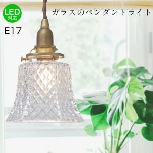 ペンダントライト ガラス1灯 E17 LED対応 シーリングライト 引掛け式 照明器具 6畳 リビング カフェー キッチン 廊下 カウンター 電球別売り|kyodo-store