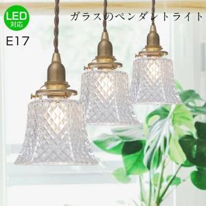 【3個セット】ペンダントライト ガラス E17 LED対応 シーリングライト 引掛け式 照明器具 6畳 リビング カフェー キッチン 廊下 カウンター 電球別売り|kyodo-store