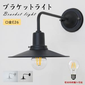 ブラケットライト ウォールランプ 壁掛けライト 防雨型 LED電球対応 E26 1灯 屋外照明 工業風 北欧風  アンティーク レトロ 廊下 玄関 庭園灯|kyodo-store