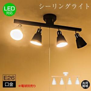 シーリングライト 4灯 E26 8畳 スポットライト ペンダントライト LED対応 北欧 天井照明 6畳 12畳 寝室 天然木 リビング照明 ダイニング【電球別売り】 kyodo-store