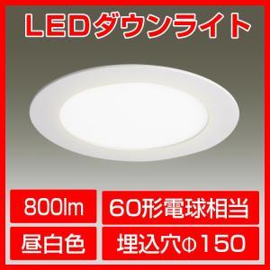 LEDダウンライト 昼白色 60形電球相当 埋込穴径φ150mm 埋込高34mm 天井 照明器具 拡散 インテリア 埋込 廊下 通路