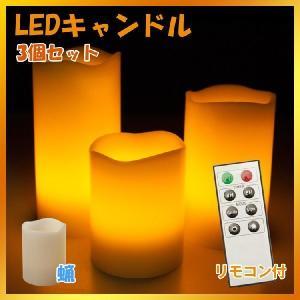 LEDキャンドル リモコン付 3個セット リアル 癒し 本物のロウ(ワックス)使用 自動消灯タイマー 照明モード 明るさ2段階調整機能付き インテリアライト|kyodo-store