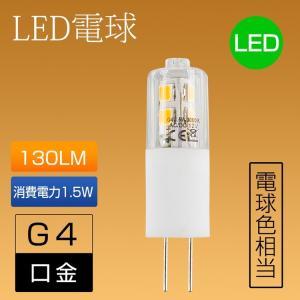 LED電球 G4口金 2835 スポットライト ledシリコンライト(GT-G4-1.5W)ハロゲン 10W形 1.5W 130LM 電球色3000K 12V AC/DC 非調光 kyodo-store