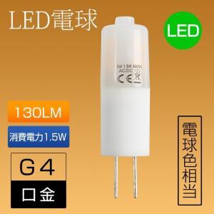 LED電球 G4口金 2835 スポットライト ledシリコンライト ledランプビーズ ハロゲン 10W形 1.5W 130LM 電球色3000K 12V AC/DC 非調光 kyodo-store