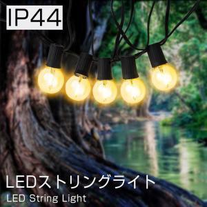 イルミネーション LED イルミネーションライト クリスマスライト 電飾 飾り 屋外 室内 5.5M 連結可能 E17ソケット 2700K 電球色 ストレート 結婚式 誕生日|kyodo-store