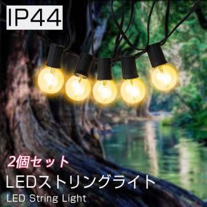 【2セット入り】イルミネーション LED イルミネーションライト クリスマスライト 電飾 飾り 屋外 室内 5.5M 連結可能 E17ソケット 2700K 電球色 結婚式 誕生日|kyodo-store