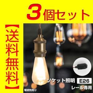 【3個セット】ペンダントライト 1灯 配線ダクトレール用 E26 シーリングライト 吊り下げ灯 天井...