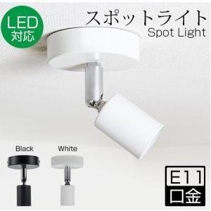 スポットライト E11 シーリングライト LED電球対応 照明器具 天井照明 インテリア ライティングレール不要 黒 白 おしゃれ リビング 看板照明 電球別売り|kyodo-store