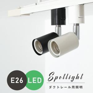 ダクトレール スポットライト E26 シーリングライト 天井照明 ライティングレール ライトレール 黒 白 インテリア レールライト 廊下 寝室 食卓用