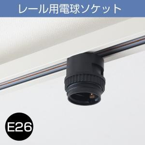 【特徴】 ●配線ダクトレール用ソケット:ダクトレールに電球を直付けさせます。 ●取り付け簡単:簡単に...