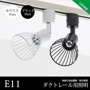 ダクトレール用スポットライト LED照明器具 E11口金 ライティングレール led対応 角度調節 ...