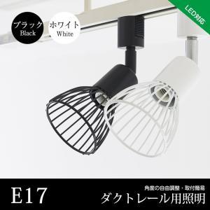 ダクトレール用スポットライト LED照明器具 E17口金 ライティングレール led対応 角度調節 黒 白 ビーム電球適用 間接照明 シーリングライト 天井照明|kyodo-store