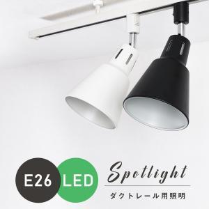 【特徴】 ●1灯レールライト:インテリア照明に最適な1灯式スポットライト。吊り下げペンダントライトと...