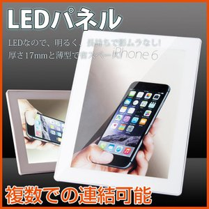 LEDパネル看板 A4サイズ 導光板 LED看板 内照式 バックライトパネル LEDパネル LEDライティングボード|kyodo-store