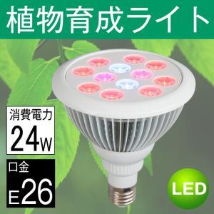 LED電球 植物育成 サンプランター 水耕栽培ランプ 室内用...