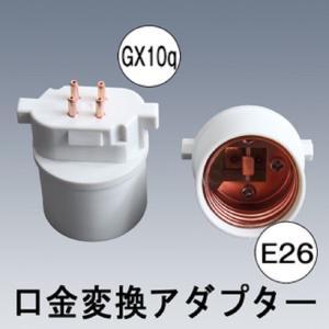 口金GX10qのソケット(照明器具)を口金E26の電球に接続できます。口金変換 アダプター GX10q - E26 口金 照明補助器具