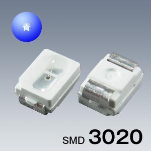 SMD 3020 チップ LED 青色 120°300mcd DIY 【50個セット】|kyodo-store