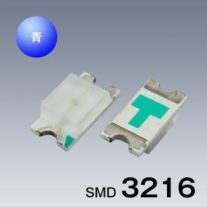 SMD 3216 チップ LED 青色 120°100mcd DIY 【50個セット】|kyodo-store