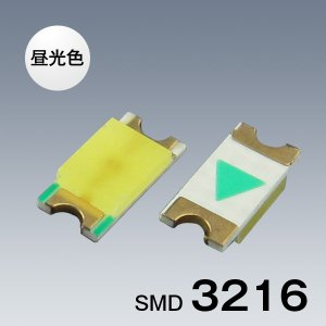 SMD 3216 チップ LED 白色 昼光色 120°500mcd 1.4lm DIY 【50個セット】|kyodo-store
