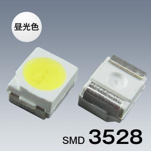 SMD 3528 チップ LED 白色 昼光色 120°2400mcd 7lm DIY 【50個セット】|kyodo-store