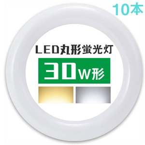 【10本セット】LED丸型蛍光灯 円形蛍光灯 30w形 昼光色 電球色 サークライン グロー式工事不要 225mm(GT-HRGD-10W-10B)共同照明|kyodo-store