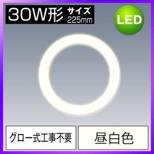 LED蛍光灯 丸型 30w形 昼白色 サークライン led 円形蛍光灯 グロー式工事不要 225mm PL賠償責任保険付 kyodo-store