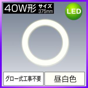 LED蛍光灯 丸型 40w形 昼白色 サークライン led 円形蛍光灯 グロー式工事不要 375mm PL賠償責任保険付