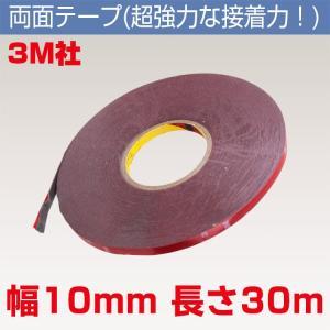 両面テープ 10mm両面 3M社 両面テープ(スリーエム) 強力 幅10ミリ 長さ30m 厚み1mm 防水 厚手タイプ 内装 外装 曲面  超強力な接着力|kyodo-store