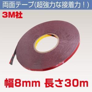 8mm両面 3M社 両面テープ(スリーエム) 幅8ミリ 長さ30m 厚み1mm 防水 厚手タイプ 内装 外装 曲面 ザラザラ面と多用途 超強力な接着力|kyodo-store