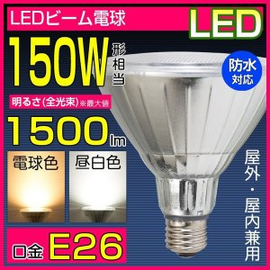 LEDビームランプ E26口金 水銀灯150W型相当 ビーム球型 防塵 防雨 防水タイプ 屋外 屋内兼用 電球色昼白色 PAR38  散光形  ビーム角50度 スポットLED照明