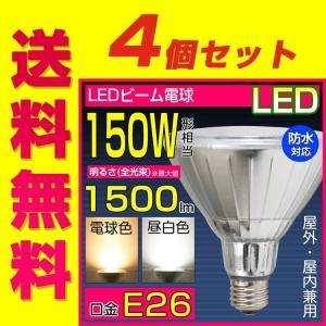 【4個セット】送料無料LEDビームランプ E26口金 水銀灯150W型相当 ビーム球型 防塵 防雨 防水タイプ 電球色昼白色 PAR38  散光形 スポットLED照明