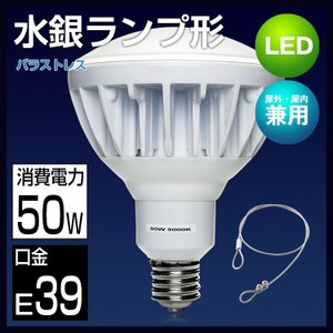 LED水銀灯ランプ バラストレス水銀灯代替 500W形相当 E39 高輝度 看板灯 屋内屋外兼用 防水 防塵 50w 昼白色 5000K 産業用ライト 工場灯 街路灯 道路灯|kyodo-store