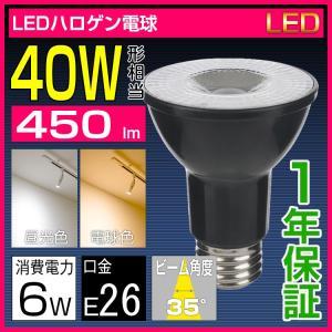 LED電球 ビーム球 ハロゲン形 ハロゲン電球 PAR20 ハイビーム電球 E26 40W形 スポットライト 電球色 昼光色 LED照明 長寿命 省エネ 節電 kyodo-store