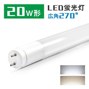 LED蛍光灯 20W形 直管蛍光灯 LEDランプ ベースライト 直管型 58cm 昼光色 昼白色 1200LM グロー式工事不要(GT-RGD-10W58S) G13 20W led 蛍光灯 施設 工場用|kyodo-store