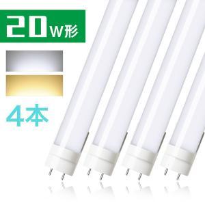 【4本セット・送料無料】LED蛍光灯 LED直管ランプ 20w 電球色 昼光色 グロー式工事不要 20w形 58cm 580mm G13口金 T8 20W形相当 FL20S|kyodo-store