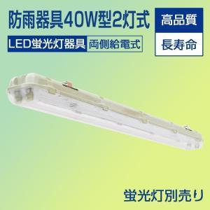 LED蛍光灯 防雨器具 40W形2灯式用 防噴流防水 IP65 直管蛍光灯 一体式蛍光灯 照明器具 120cm LED一体型 ベース照明 商業用 施設照明  天井壁面兼用 室内 屋外|kyodo-store