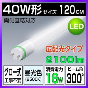 LED蛍光灯 40w形 【超省エネタイプ】広角300度 16...