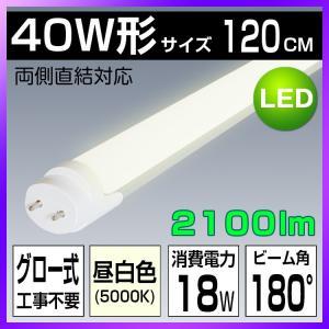 LED蛍光灯 40w形 直管 昼白色 蛍光灯 led蛍光管 グロー式工事不要 防虫 120cm 1198mm G13 t8 40W型 PL賠償責任保険付
