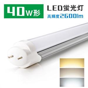 LED蛍光灯 40w形 【超省エネタイプ】 20W 2600...