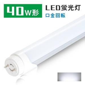 LED蛍光灯 40w形 口金回転タイプ 直管 防虫 蛍光灯 led グロー式工事不要 昼光色(GT-RGD-20W120CWG) 120cm 1198mm G13 t8 40W型 PL保険付