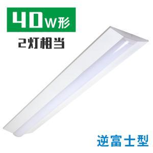 逆富士型 LEDベースライト 40W形 2灯相当 昼白色 4200lm 直管LED蛍光灯 器具一体型 一体型照明 天井直付型 薄型 防震 防虫 逆富士型 LED照明器具|kyodo-store
