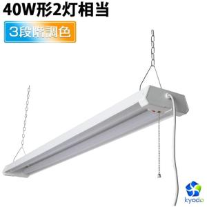 LED蛍光灯 器具一体型 40W形 2灯相当 電球色 昼白色 昼光色 シーリングライト ベースライト 36W 4000lm プルスイッチ 8台まで連結可能 工場 ショーピングモール|kyodo-store