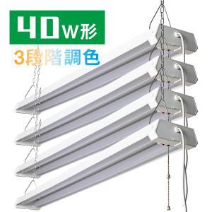 【4本セット 送料無料】LED蛍光灯 器具一体型 40W形 2灯相当 電球色 昼白色 昼光色 シーリングライト ベースライト 36W 4000lm プルスイッチ 8台まで連結可能 kyodo-store